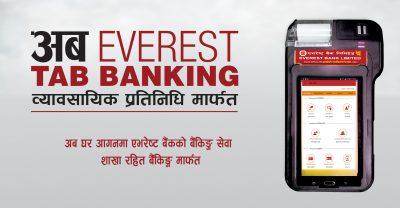 एकीकृत ट्याब बैंकिंग