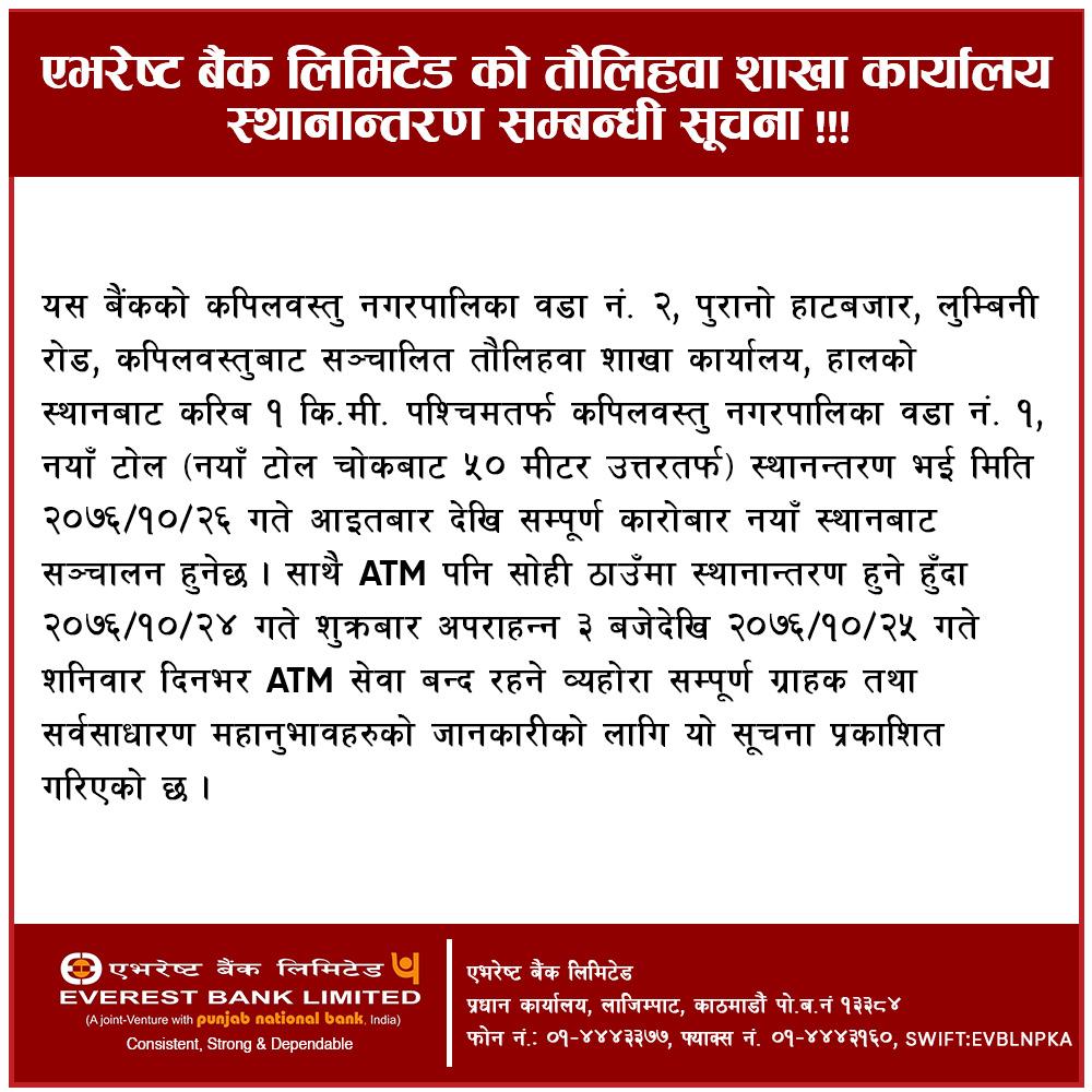 Taulihawa Branch Shifting Notice
