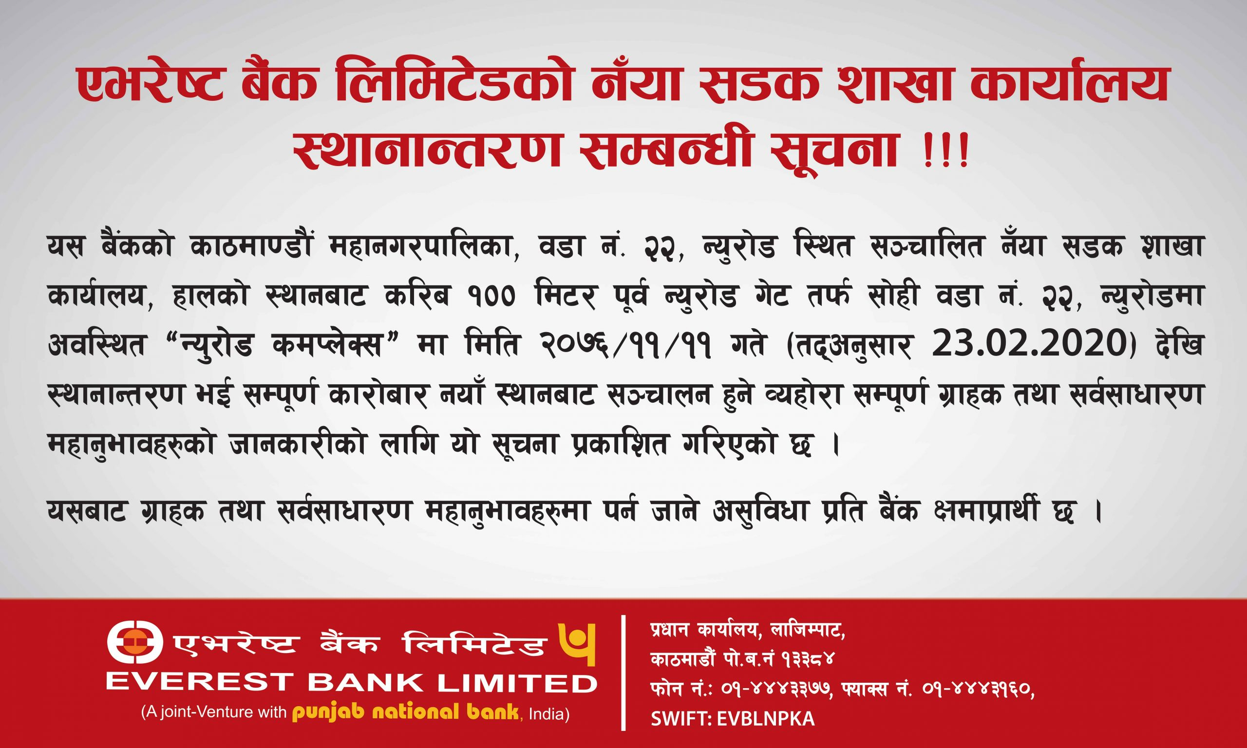 New Road Branch Shifting Notice