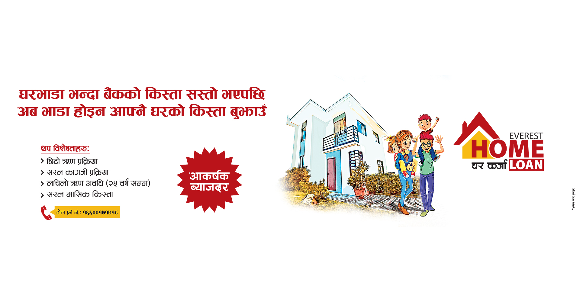 Everest Home Loan