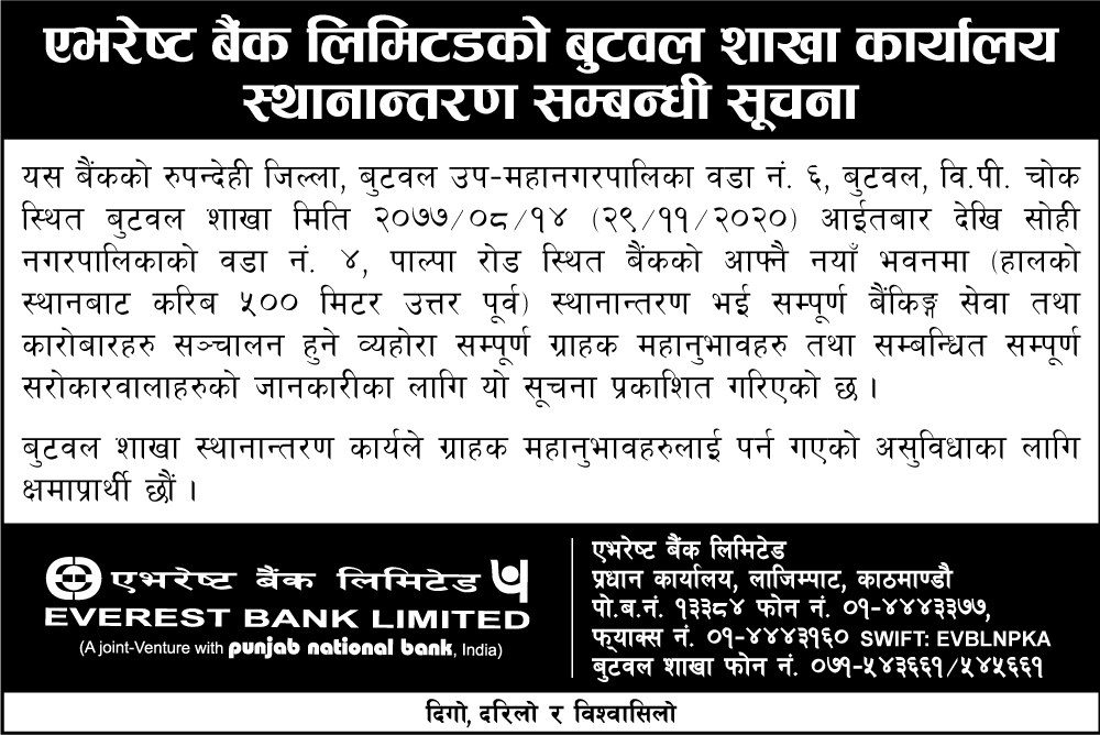 Everest Bank Butwal Branch Notice